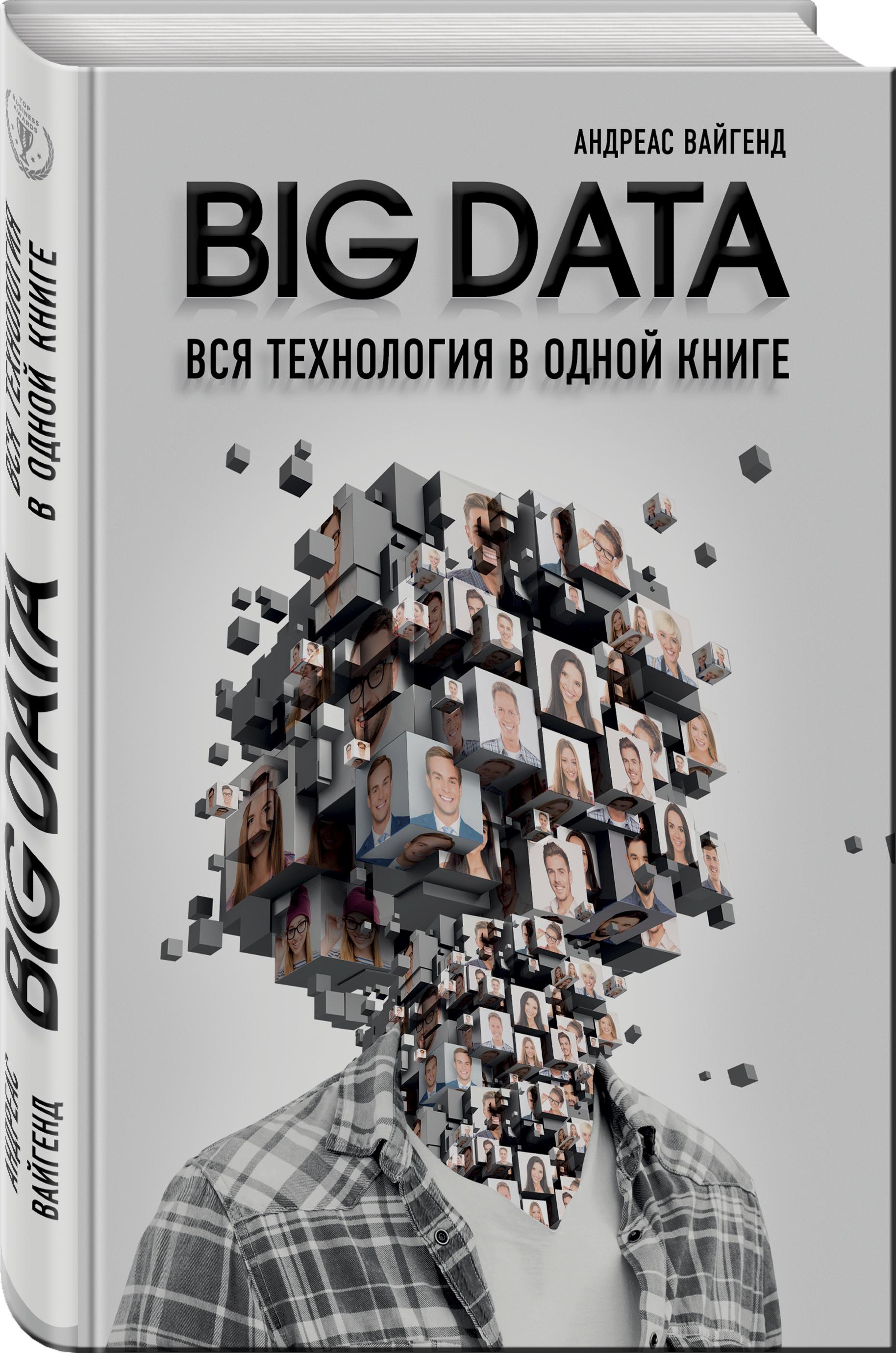Андреас Вайгенд BIG DATA. Вся технология в одной книге тищенков о больше больше