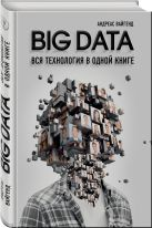 Вайгенд А. - BIG DATA. Вся технология в одной книге' обложка книги