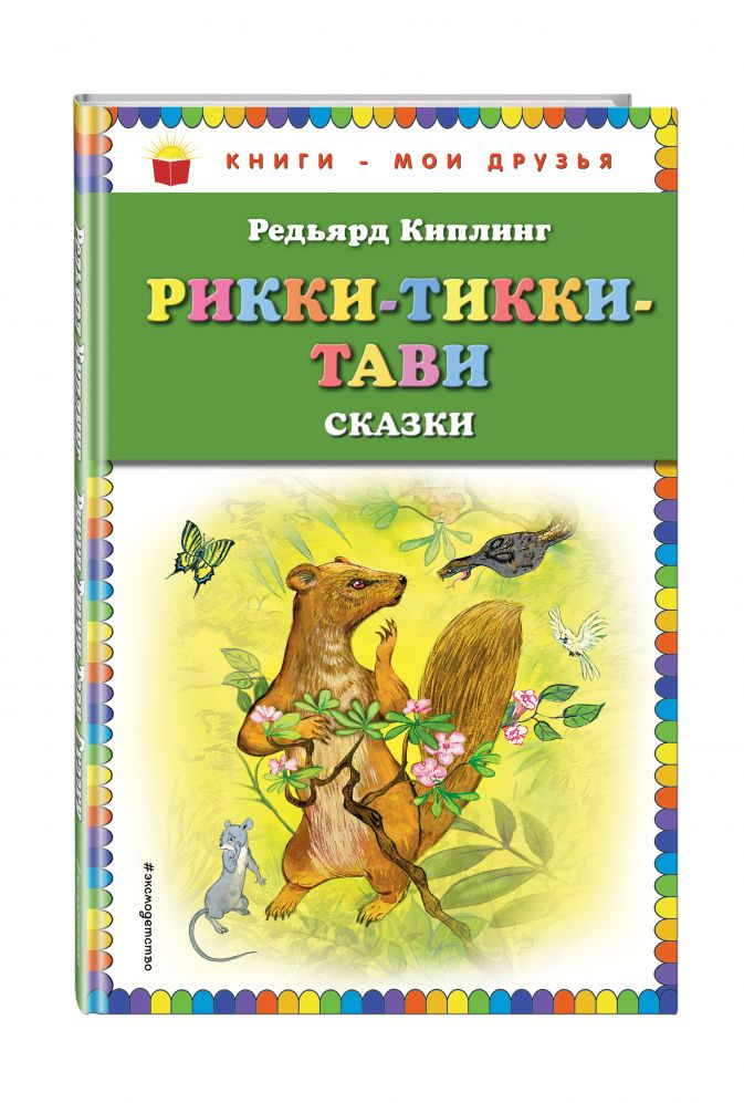 Редьярд Киплинг - Рикки-Тикки-Тави: сказки обложка книги
