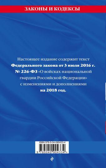 Федеральный закон «О войсках национальной гвардии Российской Федерации»: текст на 2018 год