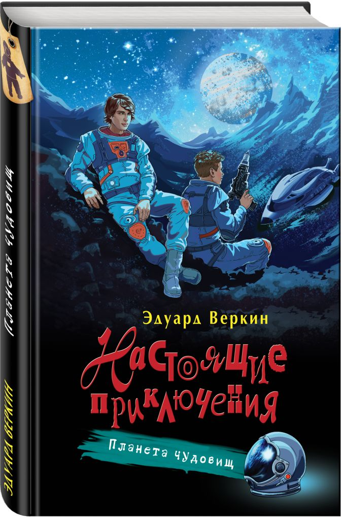 Эдуард Веркин - Планета чудовищ обложка книги