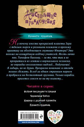 Планета чудовищ Эдуард Веркин