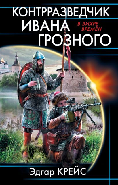 Контрразведчик Ивана Грозного - фото 1
