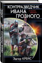 Эдгар Крейс - Контрразведчик Ивана Грозного' обложка книги