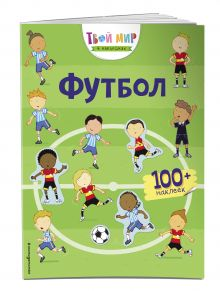 Футбол (с наклейками)