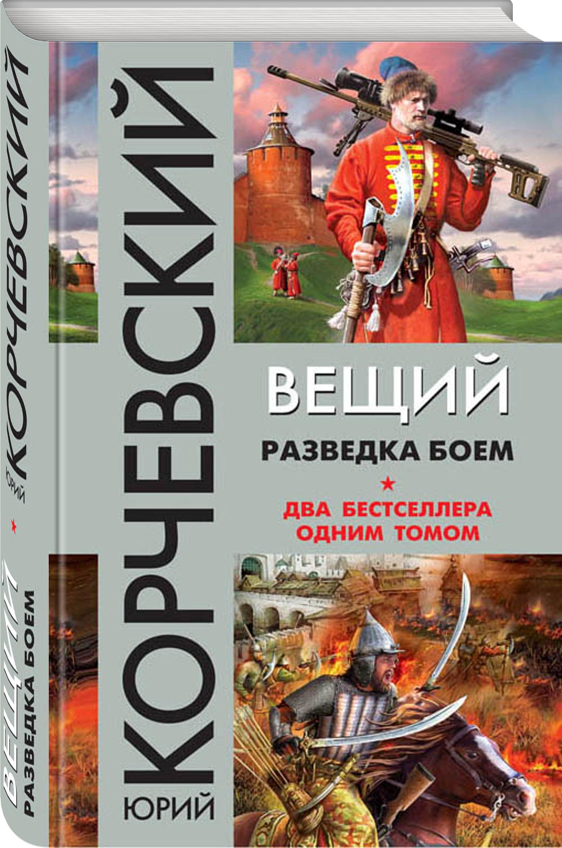 Корчевский Ю.Г. Вещий. Разведка боем ISBN: 978-5-04-090449-5 эксмо вещий разведка боем