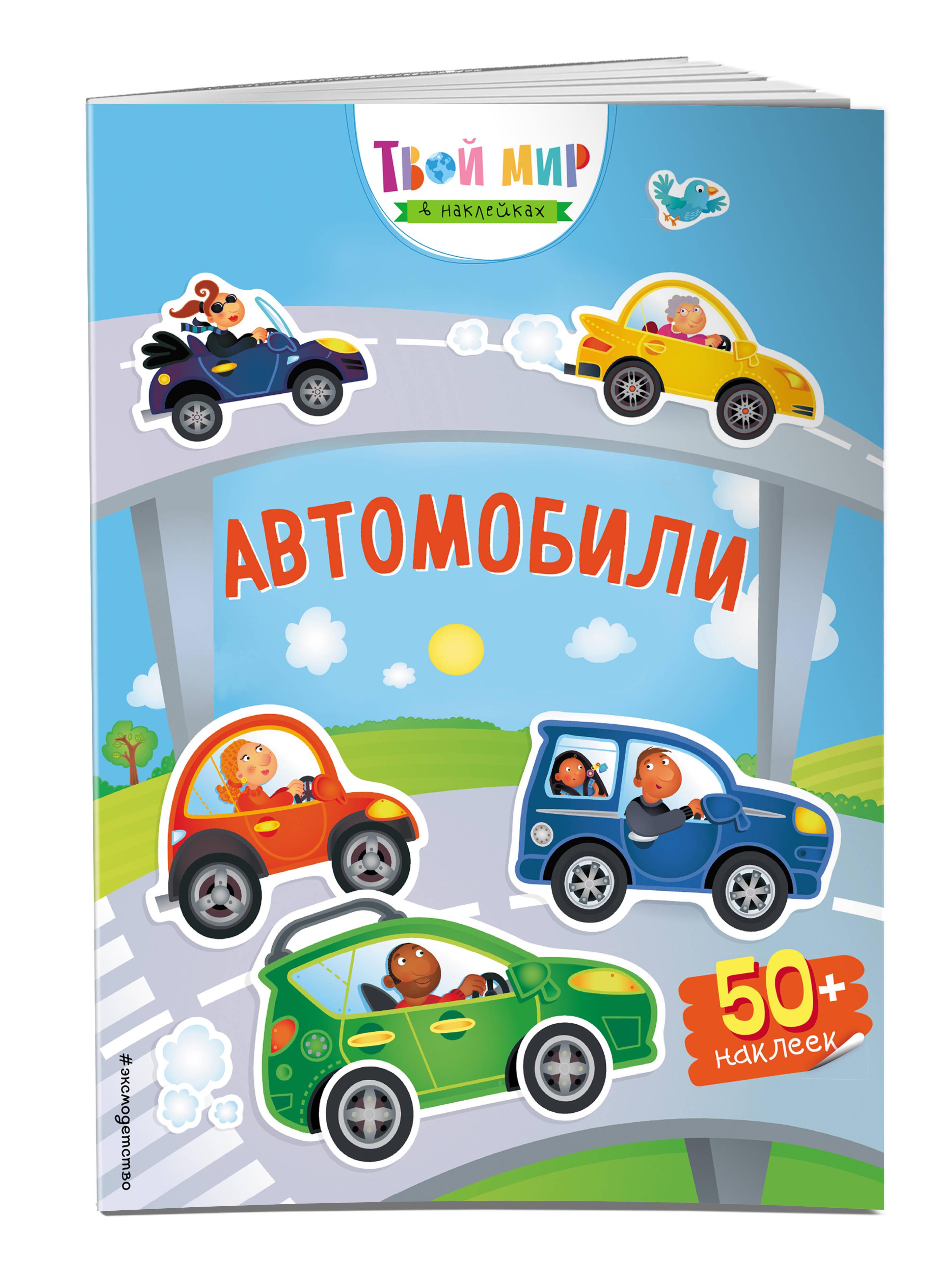 Автомобили (с наклейками) автомобили автомобили звук и свет спортивный автомобиль молния маккуин frp23