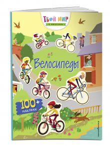Велосипеды (с наклейками)