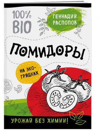 Геннадий Распопов - Помидоры на эко грядках. Урожай без химии обложка книги