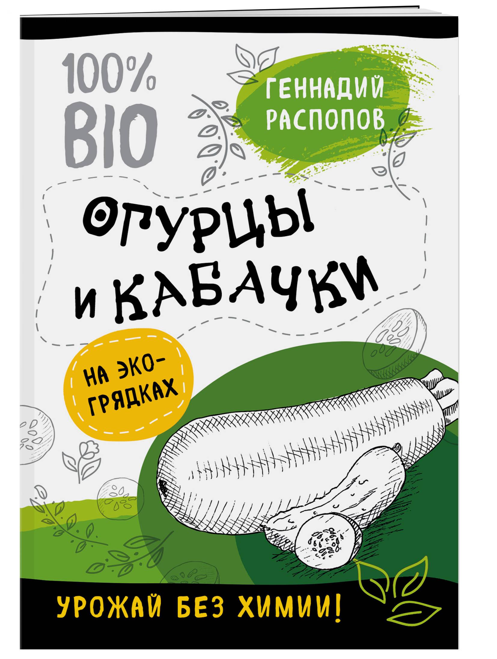 Распопов Г.Ф. Огурцы и кабачки на эко грядках. Урожай без химии какие сорта самоопыляемых огурцов длядачи