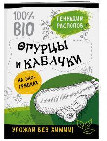 Огурцы и кабачки на эко грядках. Урожай без химии