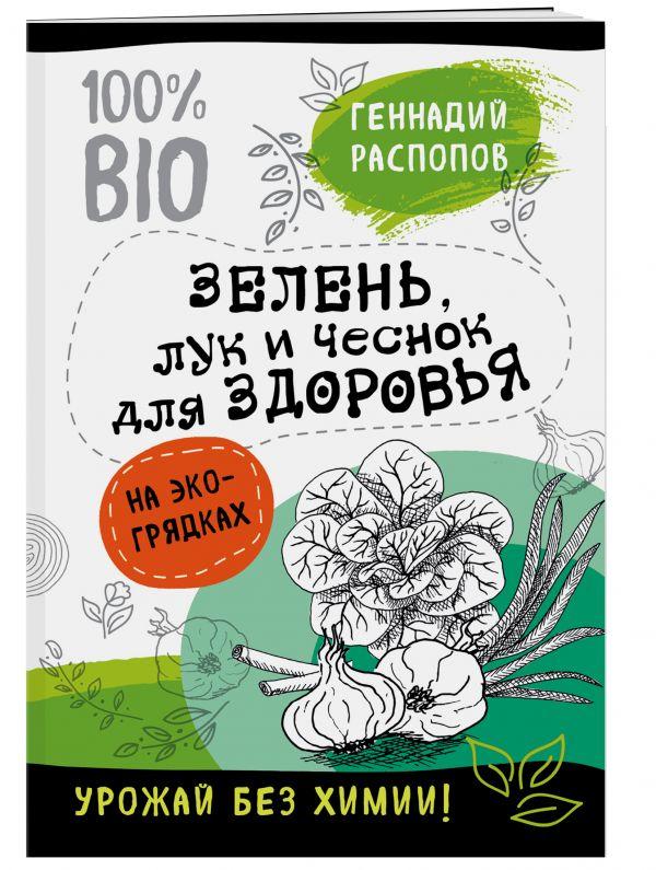 цена на Распопов Геннадий Федорович Зелень для здоровья. Лук и чеснок на эко грядках