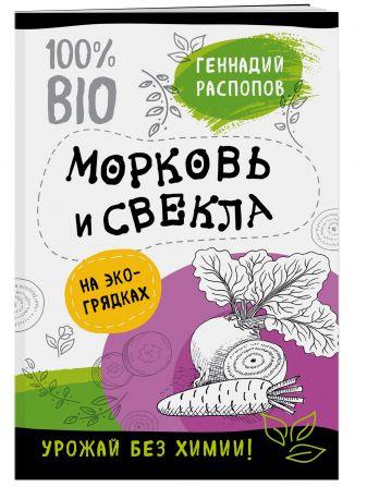 Геннадий Распопов - Морковь и свекла на эко грядках. Урожай без химии обложка книги