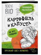 Картофель и капуста на эко грядках. Урожай без химии
