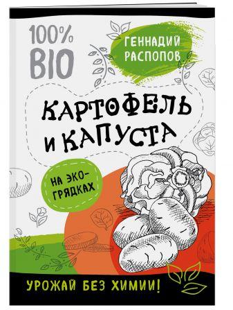 Геннадий Распопов - Картофель и капуста на эко грядках. Урожай без химии обложка книги
