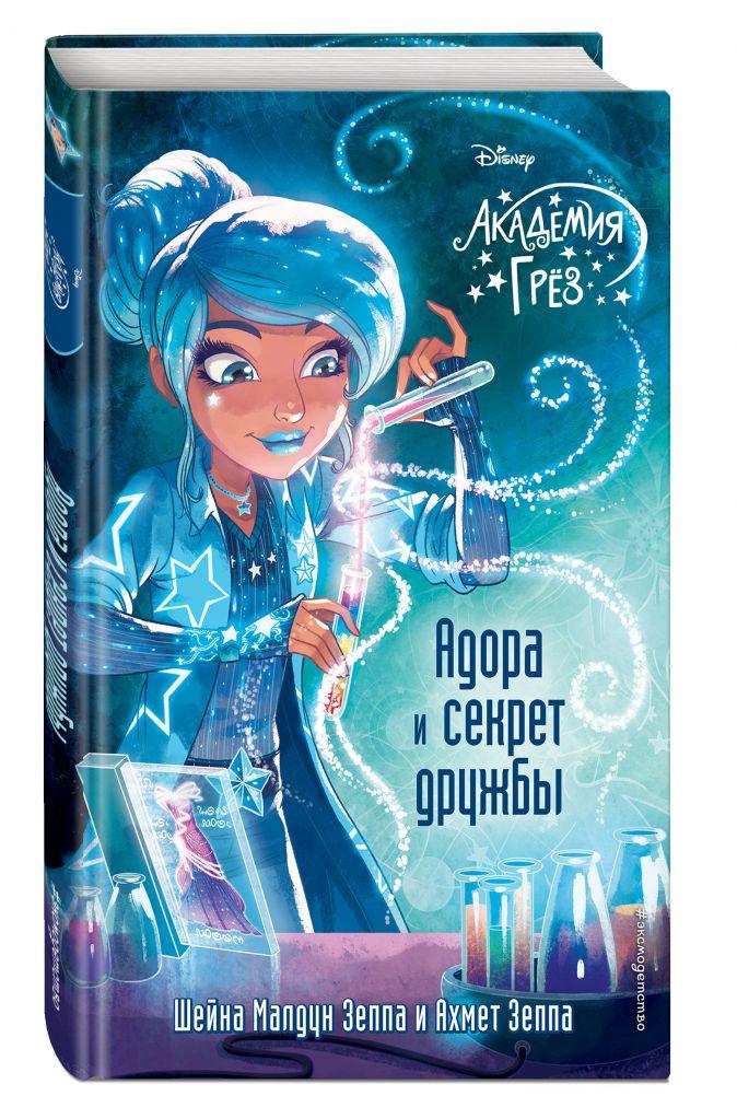 Шейна Малдун Зеппа, Ахмет Зеппа - Адора и секрет дружбы (#10) обложка книги