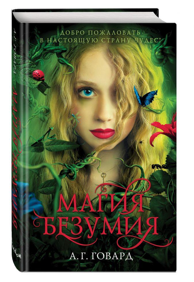 А.Г. Говард - Магия безумия обложка книги