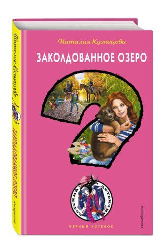 Наталия Кузнецова - Заколдованное озеро обложка книги