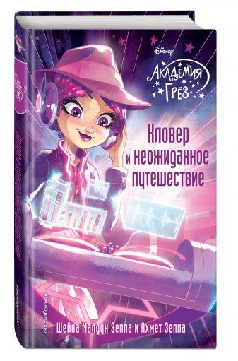 Шейна Малдун Зеппа, Ахмет Зеппа - Кловер и неожиданное путешествие обложка книги