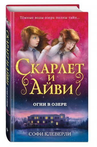 Скарлет и Айви. Книга 4 (у.н.) Клеверли С.