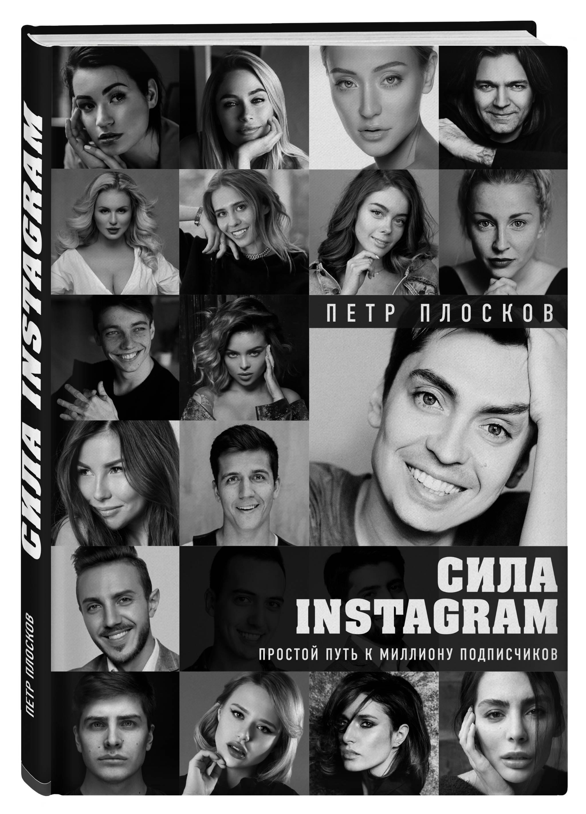 Сила Instagram. Простой путь к миллиону подписчиков ( Плосков Петр Андреевич  )