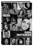Плосков П. - Сила Instagram. Простой путь к миллиону подписчиков' обложка книги