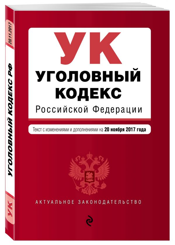 Уголовный кодекс Российской Федерации : текст с последними изм. и доп. на 20 ноября 2017 г.