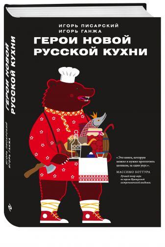 Игорь Писарский, Игорь Ганжа - Герои новой русской кухни обложка книги