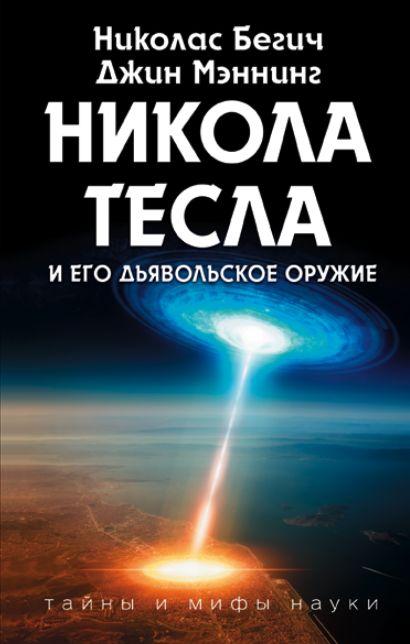 Никола Тесла и его дьявольское оружие - фото 1