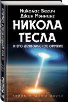 Николас Бегич, Джин Мэннинг - Никола Тесла и его дьявольское оружие' обложка книги