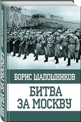 Борис Шапошников - Битва за Москву обложка книги