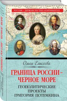 Россия – держава на трех континентах
