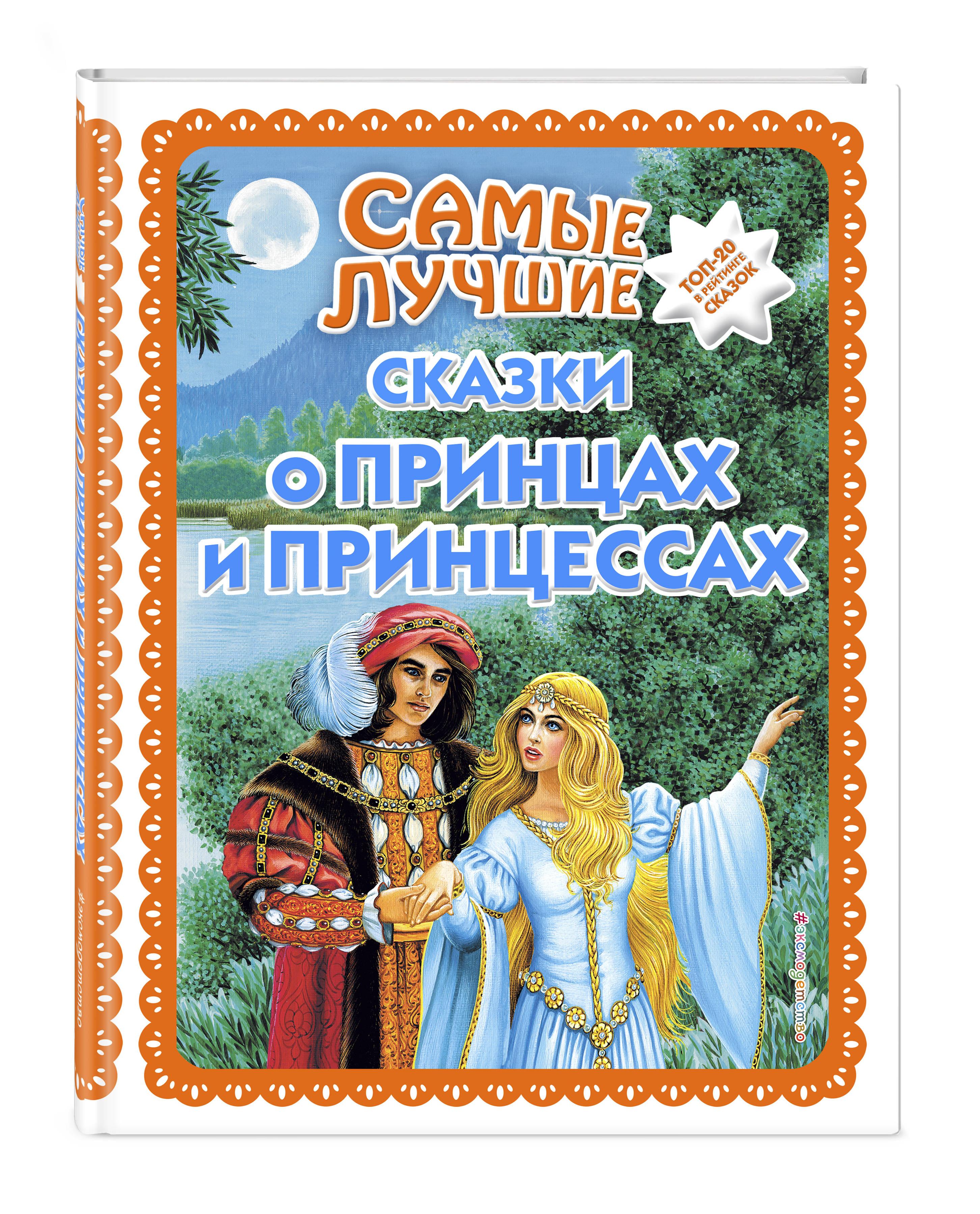 Самые лучшие сказки о принцах и принцессах (ил. А. Басюбиной) волшебные сказки о принцах и принцессах