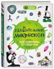 Удивительный микроскоп: иллюстрированный путеводитель