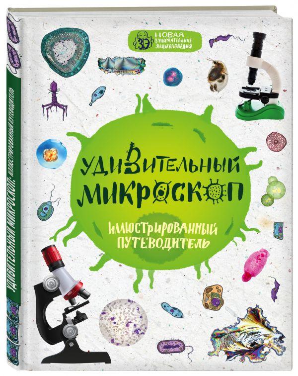 Удивительный микроскоп: иллюстрированный путеводитель Мазур О.Ч.