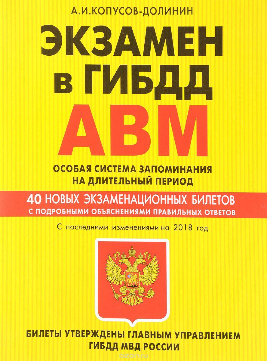 Копусов-Долинин А.И. Правила дорожного движения РФ с расширенными комментариями и иллюстрациями на 2018 год