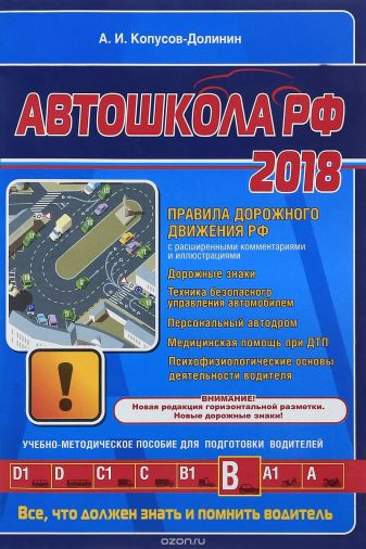 А.И. Копусов-Долинин - Автошкола 2018 (с последними изменениями) обложка книги