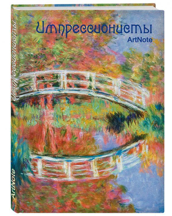Импрессионисты. ArtNote mini (японский мостик) (FixPrice)