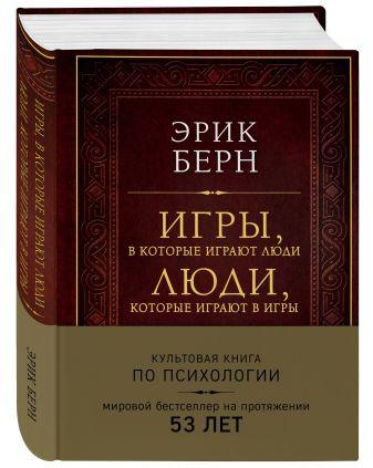 Эрик Берн - Игры, в которые играют люди. Люди, которые играют в игры (подарочное издание) обложка книги