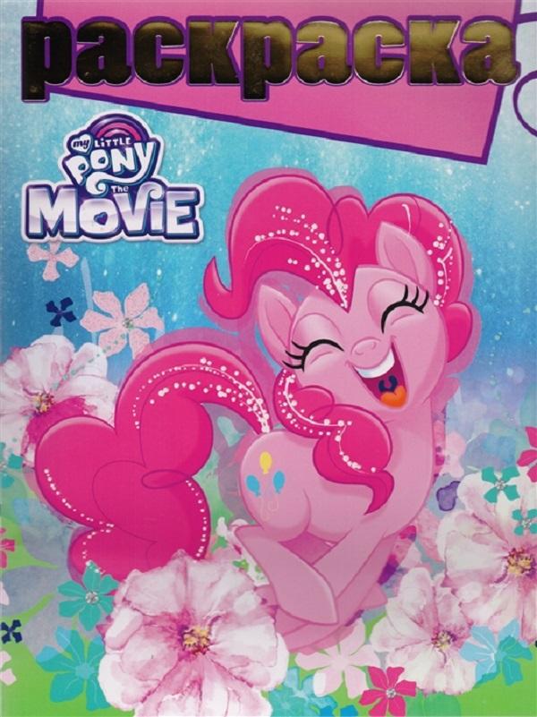 купить Мой маленький пони. РГ №1709. Раскраска с глиттером. онлайн