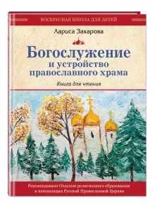 Богослужение и устройство православного храма. Книга для чтения