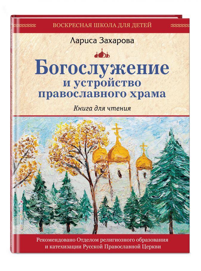 Богослужение и устройство православного храма. Книга для чтения Лариса Захарова