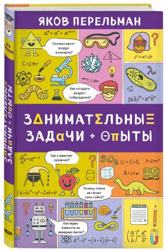 Занимательные задачи и опыты Яков Перельман