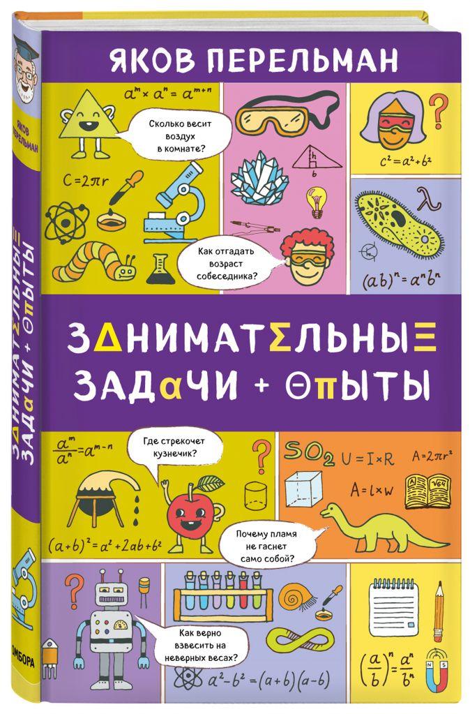 Яков Перельман - Занимательные задачи и опыты обложка книги
