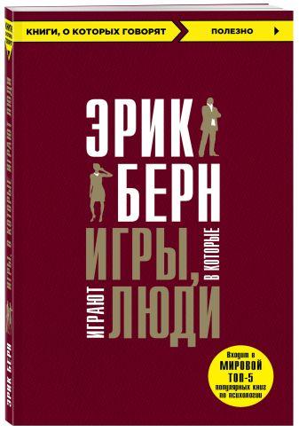 Эрик Берн - Игры, в которые играют люди обложка книги