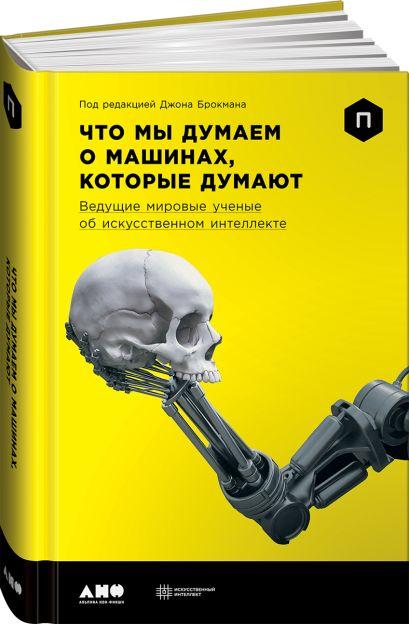 Что мы думаем о машинах, которые думают: Ведущие мировые учёные об искусственном интеллекте - фото 1