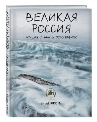 Великая Россия/Great Russia Медведев В.В.
