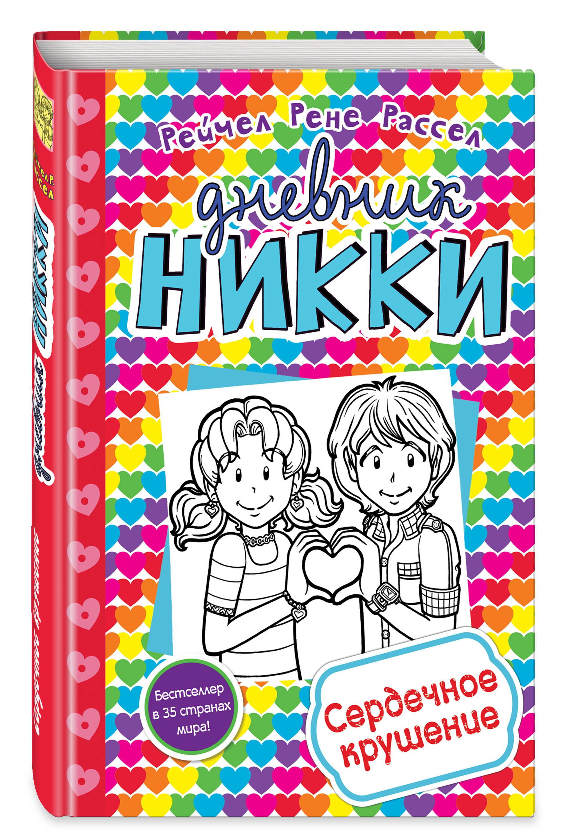 Дневник Никки - новинка (у.н.) новинка