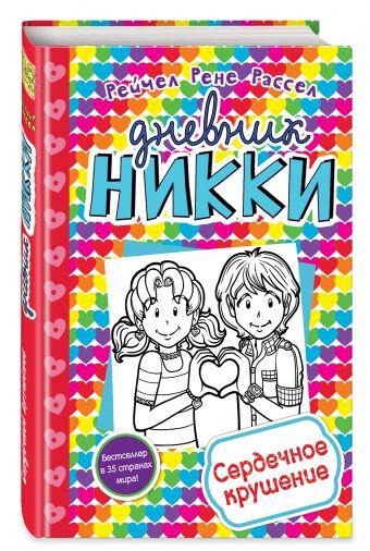 Дневник Никки - новинка (у.н.)