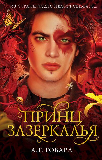 Принц Зазеркалья (#3) - фото 1